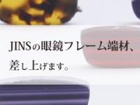 JINSの眼鏡フレーム端材提供します(8/19 まで)