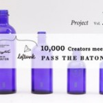 [Project vol.2 募集概要]ニールズヤード レメディーズのうつくしいブルーボトルを利用した、新プロダクトのデザイン募集
